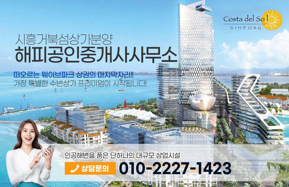 시흥거북섬상가분양 해피공인중개사사무소